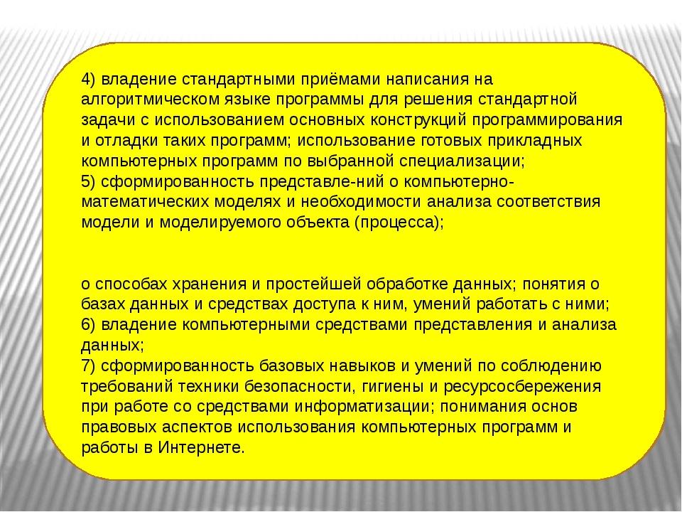 4)владение стандартными приёмами написания на алгоритмическом языке програм...
