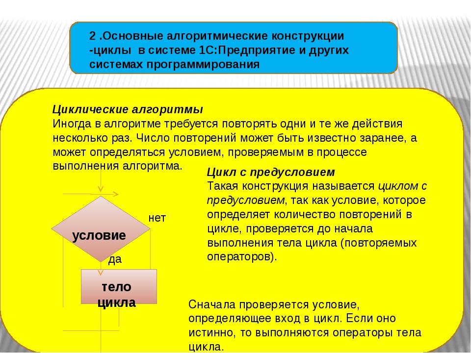 2 .Основные алгоритмические конструкции -циклы в системе 1С:Предприятие и др...