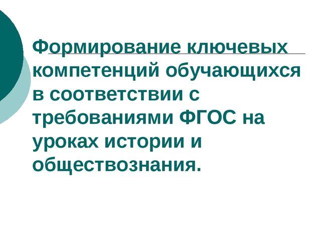 Формирование ключевых компетенций обучающихся в соответствии с требованиями Ф...