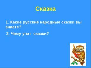 Сказка 1. Какие русские народные сказки вы знаете? 2. Чему учат сказки?
