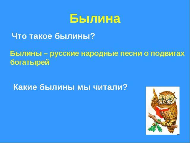 Былина Что такое былины? Былины – русские народные песни о подвигах богатырей...