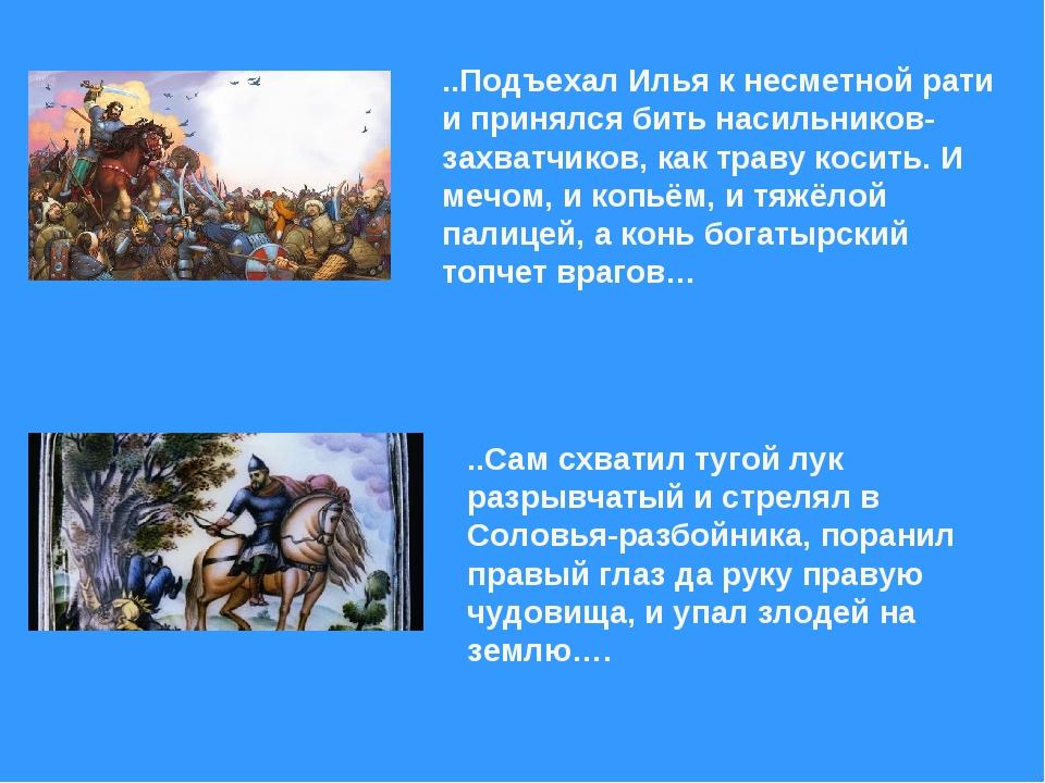 ..Подъехал Илья к несметной рати и принялся бить насильников-захватчиков, как...