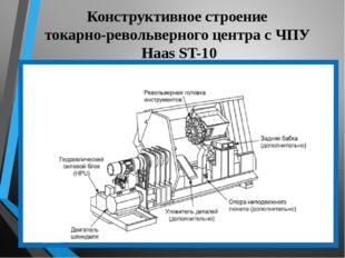 Конструктивное строение токарно-револьверного центра с ЧПУ Haas ST-10