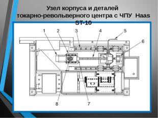 Узел корпуса и деталей токарно-револьверного центра с ЧПУ Haas ST-10