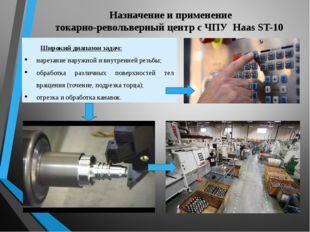 Назначение и применение токарно-револьверный центр с ЧПУ Haas ST-10 Широкий