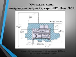 Монтажная схема токарно-револьверный центр с ЧПУ Haas ST-10 длина – 2921 мм,