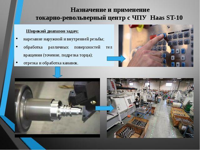 Назначение и применение токарно-револьверный центр с ЧПУ Haas ST-10 Широкий...