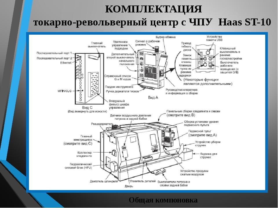 КОМПЛЕКТАЦИЯ токарно-револьверный центр с ЧПУ Haas ST-10 Общая компоновка