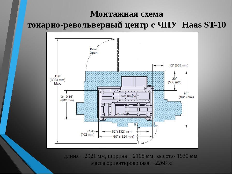 Монтажная схема токарно-револьверный центр с ЧПУ Haas ST-10 длина – 2921 мм,...