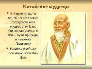 Китайские мудрецы В 6 веке до н.э. в одном из китайских государств жил мудрец