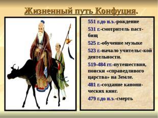 Жизненный путь Конфуция. 551 г.до н.э.-рождение 531 г.-смотритель паст-бищ 52