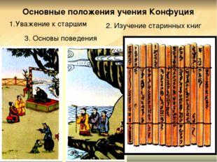 Основные положения учения Конфуция 1.Уважение к старшим 2. Изучение старинных
