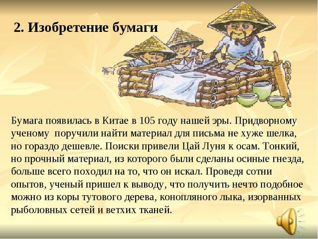 Бумага появилась в Китае в 105 году нашей эры. Придворному ученому поручили н...