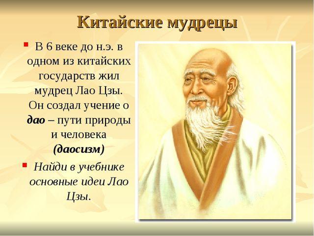 Китайские мудрецы В 6 веке до н.э. в одном из китайских государств жил мудрец...