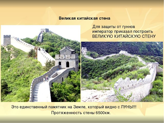 Великая китайская стена Это единственный памятник на Земле, который видно с Л...