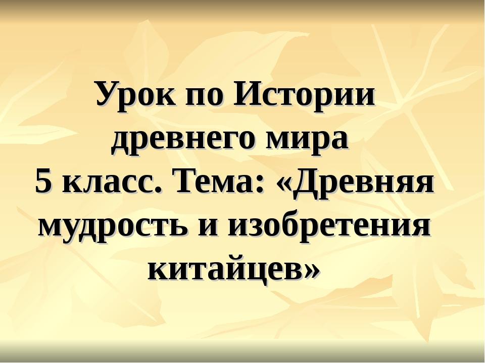 Урок по Истории древнего мира 5 класс. Тема: «Древняя мудрость и изобретения...