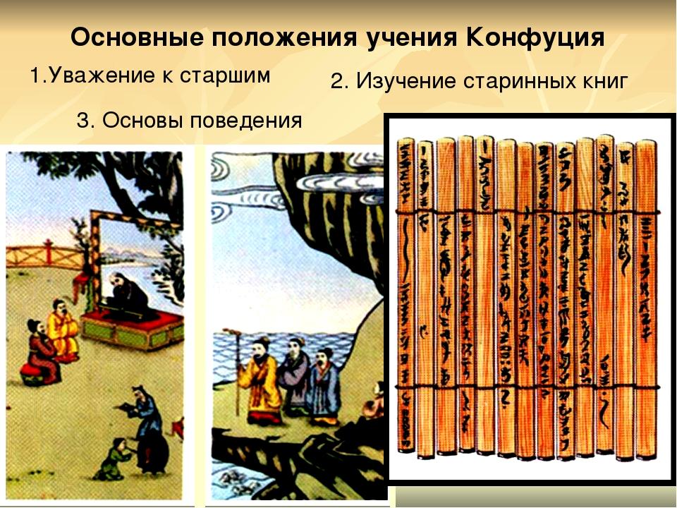 Основные положения учения Конфуция 1.Уважение к старшим 2. Изучение старинных...