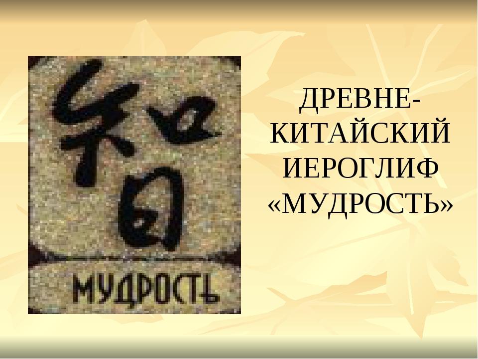 ДРЕВНЕ-КИТАЙСКИЙ ИЕРОГЛИФ «МУДРОСТЬ»