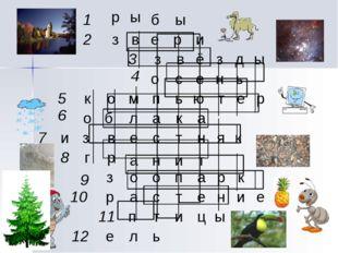 ы ы б р з и р е в 1 2 з в з ё ы д о с е н ь 3 4 5 6 7 8 9 10 11 12 к о м п ь