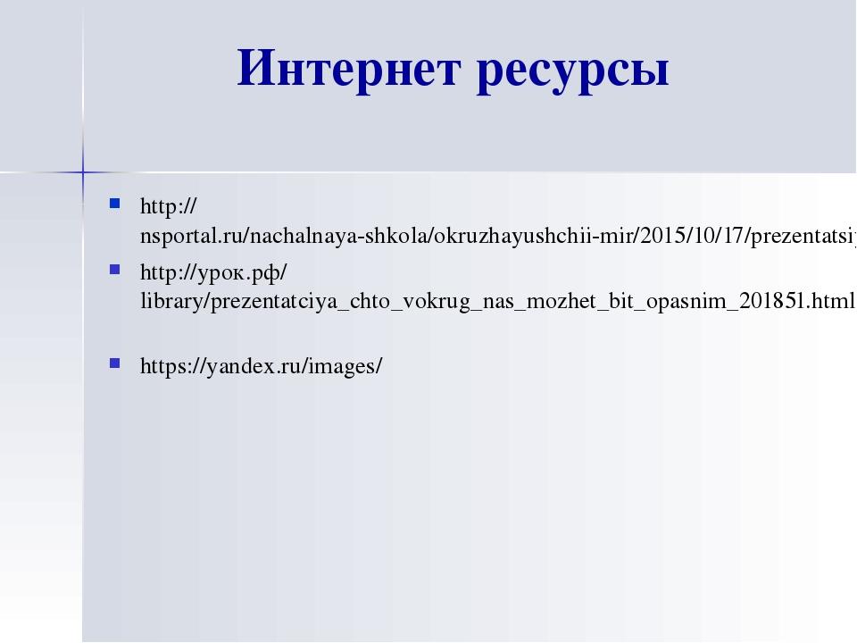 Интернет ресурсы http://nsportal.ru/nachalnaya-shkola/okruzhayushchii-mir/201...