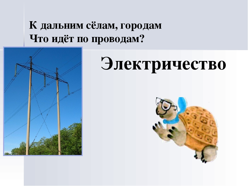 К дальним сёлам, городам Что идёт по проводам? Электричество