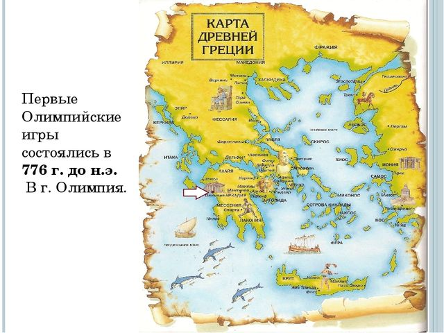 Первые Олимпийские игры состоялись в 776 г. до н.э. В г. Олимпия.