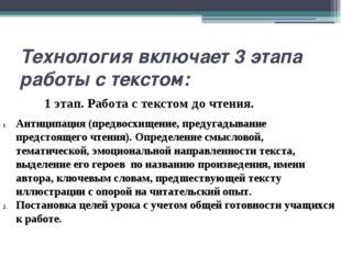Технология включает 3 этапа работы с текстом: 1 этап. Работа с текстом до чте