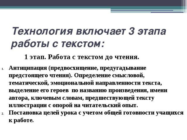Технология включает 3 этапа работы с текстом: 1 этап. Работа с текстом до чте...