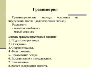 Этапы гравиметрического анализа 1. Подготовка раствора. 2. Осаждение. 3. Стар