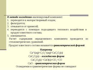 В методе осаждения анализируемый компонент: переводится в малорастворимый оса