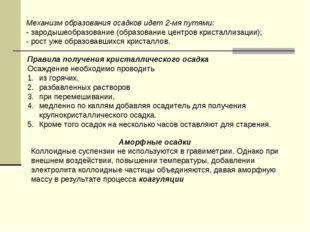 Механизм образования осадков идет 2-мя путями: - зародышеобразование (образов