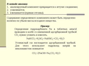 В методе отгонки анализируемый компонент превращается в летучее соединение; у