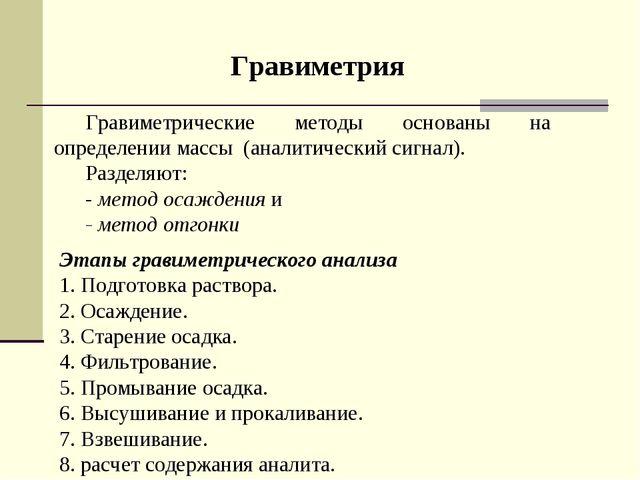 Этапы гравиметрического анализа 1. Подготовка раствора. 2. Осаждение. 3. Стар...