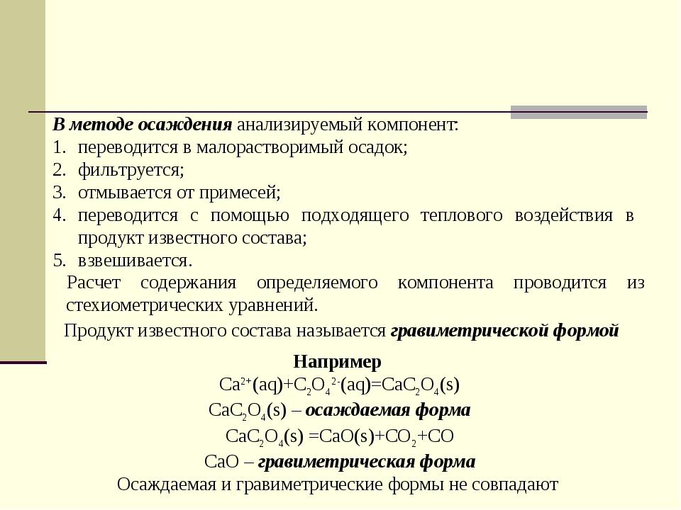 В методе осаждения анализируемый компонент: переводится в малорастворимый оса...