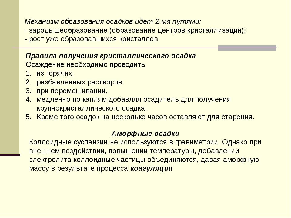 Механизм образования осадков идет 2-мя путями: - зародышеобразование (образов...