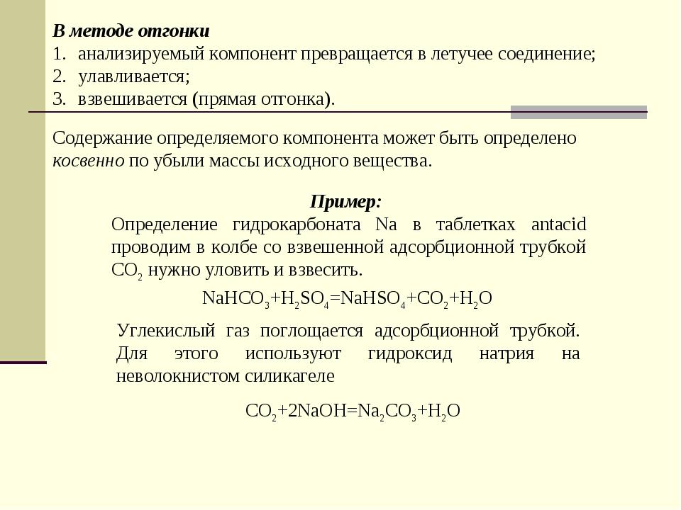 В методе отгонки анализируемый компонент превращается в летучее соединение; у...