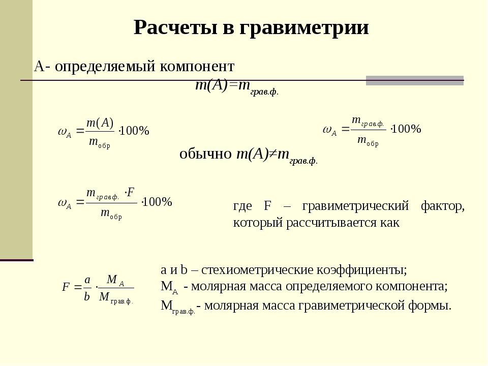 А- определяемый компонент m(A)=mграв.ф. обычно m(A)≠mграв.ф. где F – гравимет...