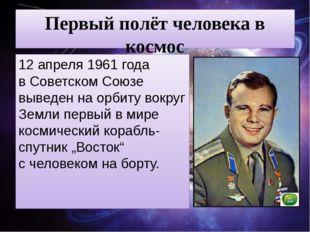 Первый полёт человека в космос 12апреля 1961 года вСоветском Союзе выведен