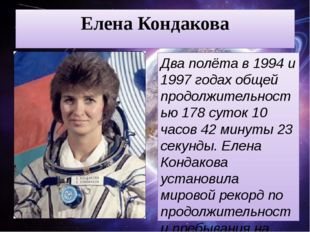 Елена Кондакова Два полёта в 1994 и 1997 годах общей продолжительностью 178 с