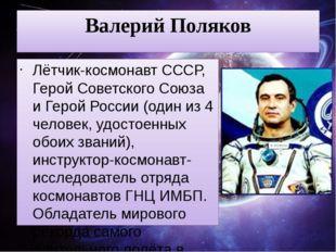 Валерий Поляков Лётчик-космонавт СССР, Герой Советского Союза и Герой России