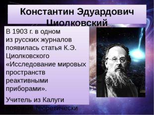 Константин Эдуардович Циолковский В1903г. водном изрусских журналов появи