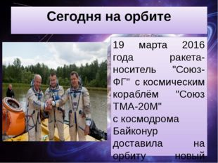 """Сегодня на орбите 19 марта 2016 года ракета-носитель """"Союз-ФГ"""" скосмическим"""