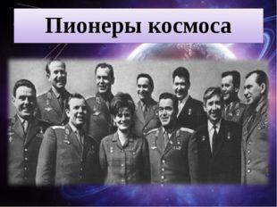 Пионеры космоса