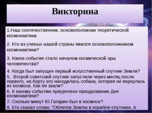 Викторина 1.Наш соотечественник, основоположник теоретической космонавтики. 2