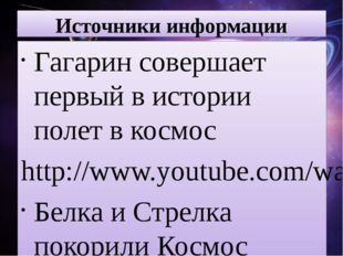 Гагарин совершает первый в истории полет в космос http://www.youtube.com/watc