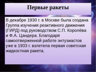 Первые ракеты Вдекабре 1930г. вМоскве была создана Группа изучения реактив