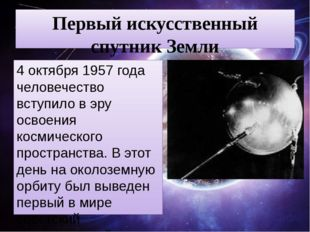 Первый искусственный спутник Земли 4 октября 1957 года человечество вступило