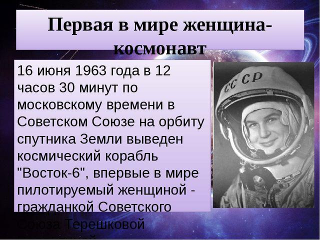 Первая в мире женщина-космонавт 16 июня 1963 года в 12 часов 30 минут по моск...