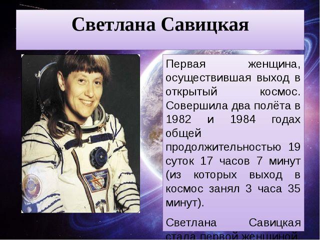 Светлана Савицкая Первая женщина, осуществившая выход в открытый космос. Сове...