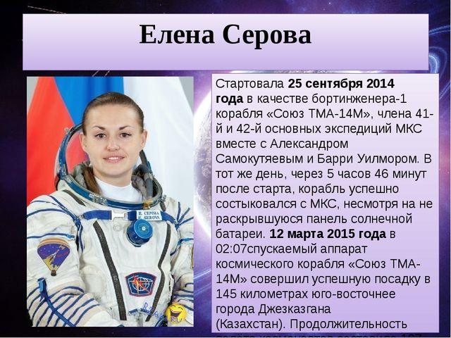 Елена Серова Стартовала25 сентября 2014 годав качестве бортинженера-1 кораб...